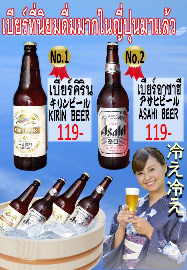 アサヒビールとキリンビール