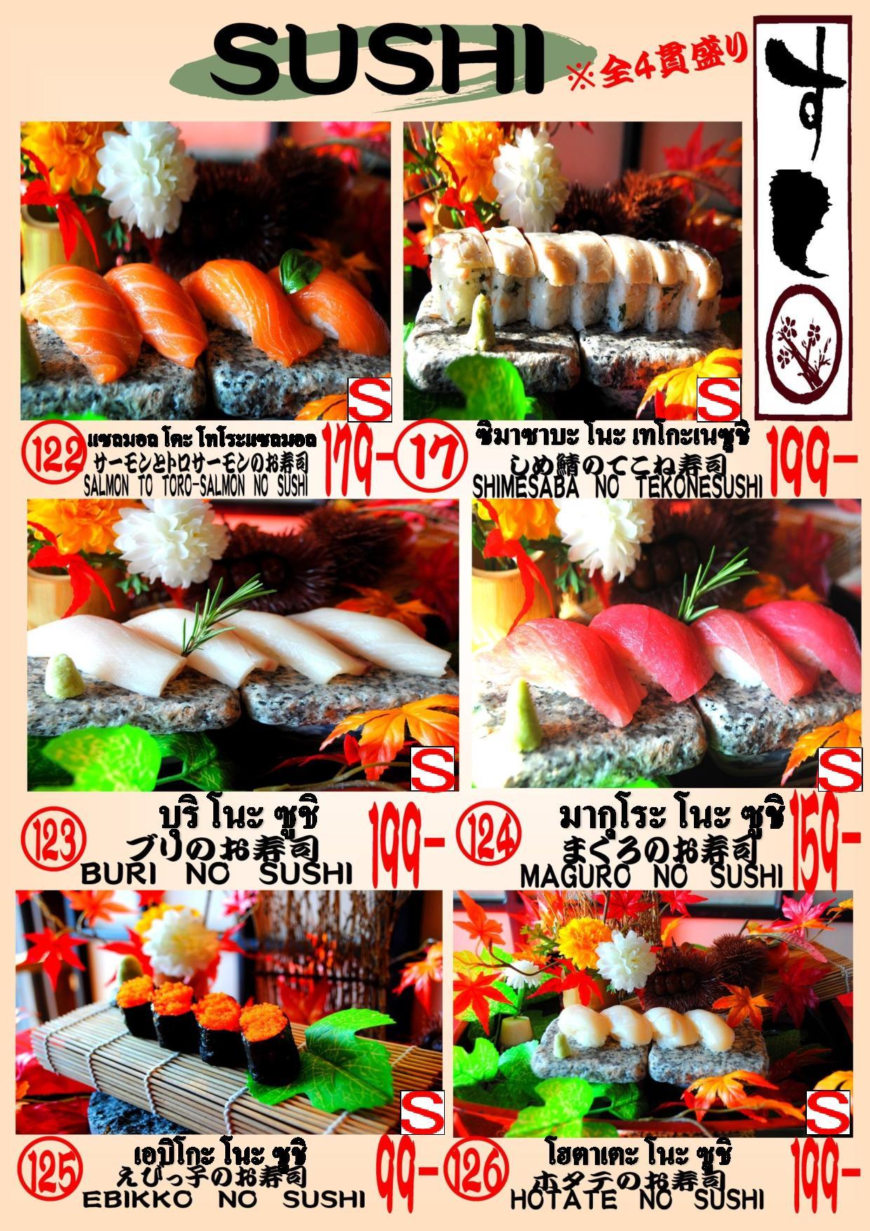 寿司3 (2)